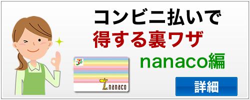 nanaco公共料金を払ってポイントをゲットする方法