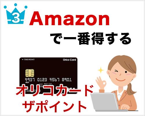 Amazonで得するクレジットカード