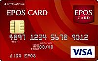EPOSカード申し込み