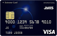 Extremeカード
