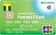 ファミマTカード申し込み
