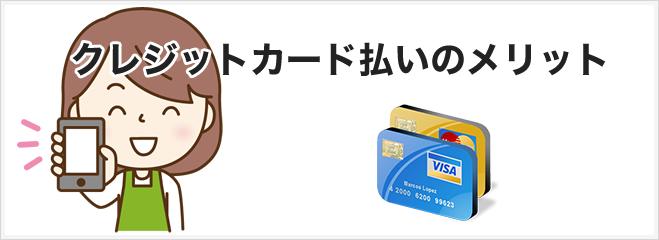 公共料金をカードで払うメリット