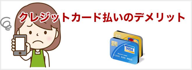 クレジットカード払いのデメリット