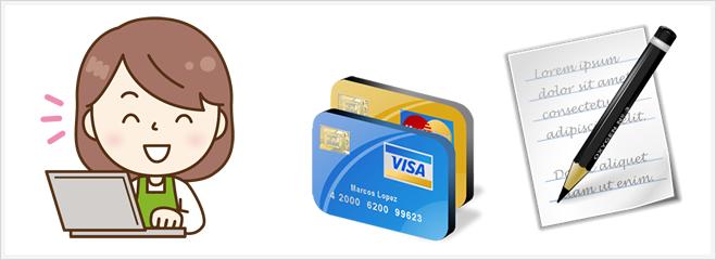 クレジットカード払いの手続方法