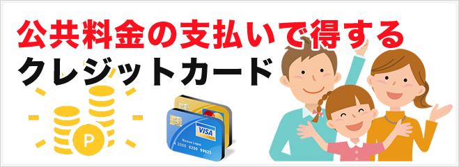 クレジットカード選びのポイント