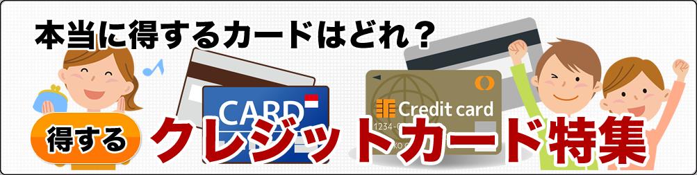 お得なクレジットカードの選び方