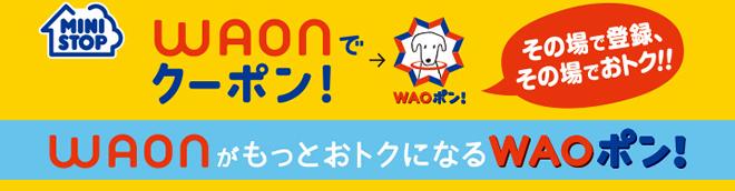 mini_waon.jpg