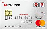 楽天カード申し込み