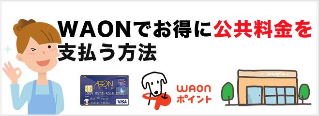 WAON(ワオン)で公共料金を支払い、ポイントを稼ぐ方法